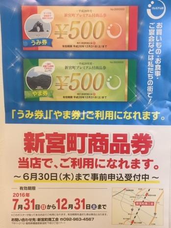 プレミアム商品券.jpg